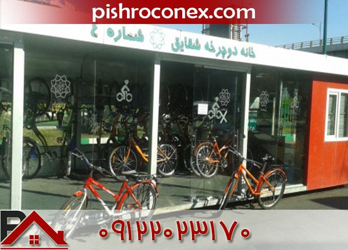 کانکس ایستگاه دوچرخه پیشرو کانکس